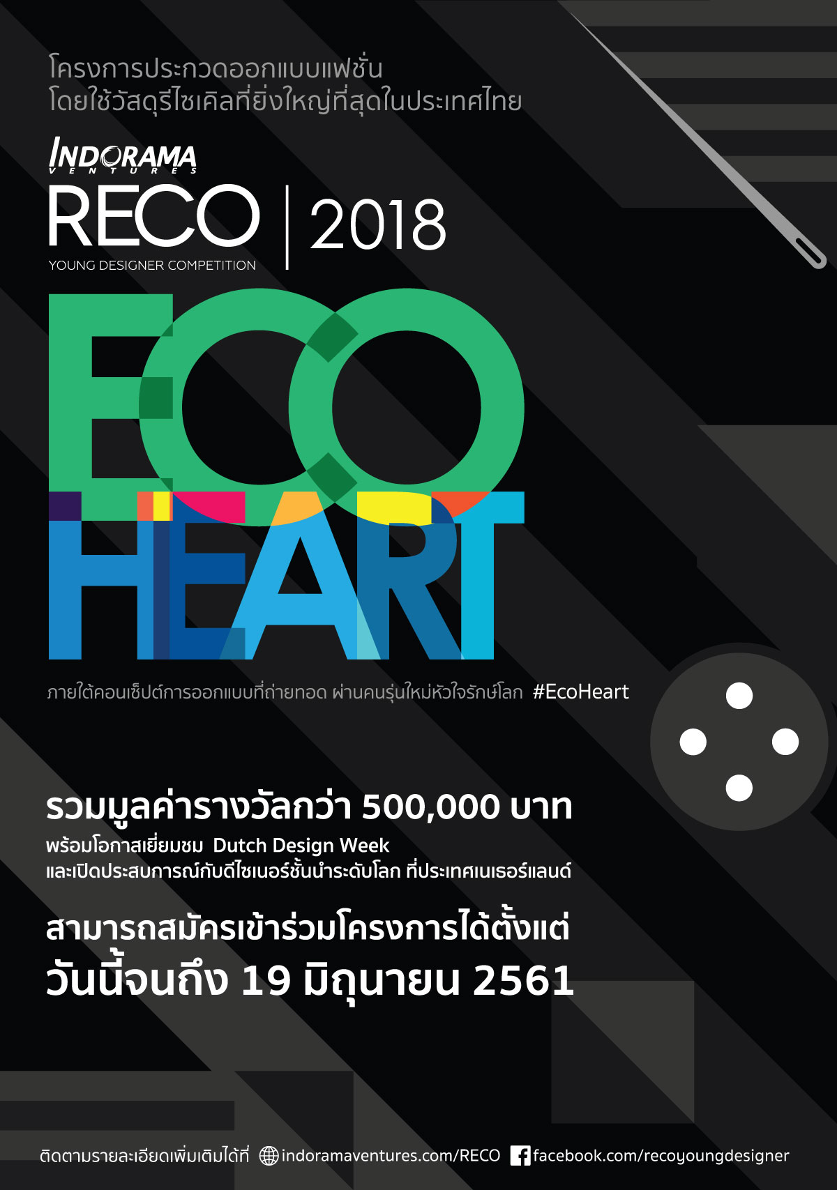 Reco Young Designer Competition 2018